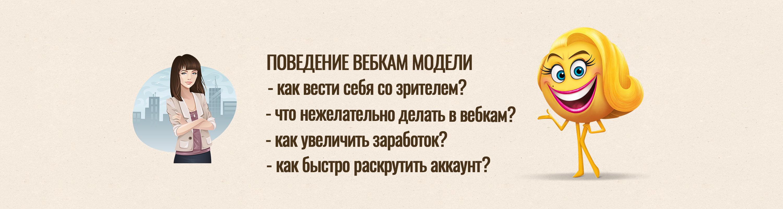 Веб девушка модель как себя вести работа моделью город новосибирск